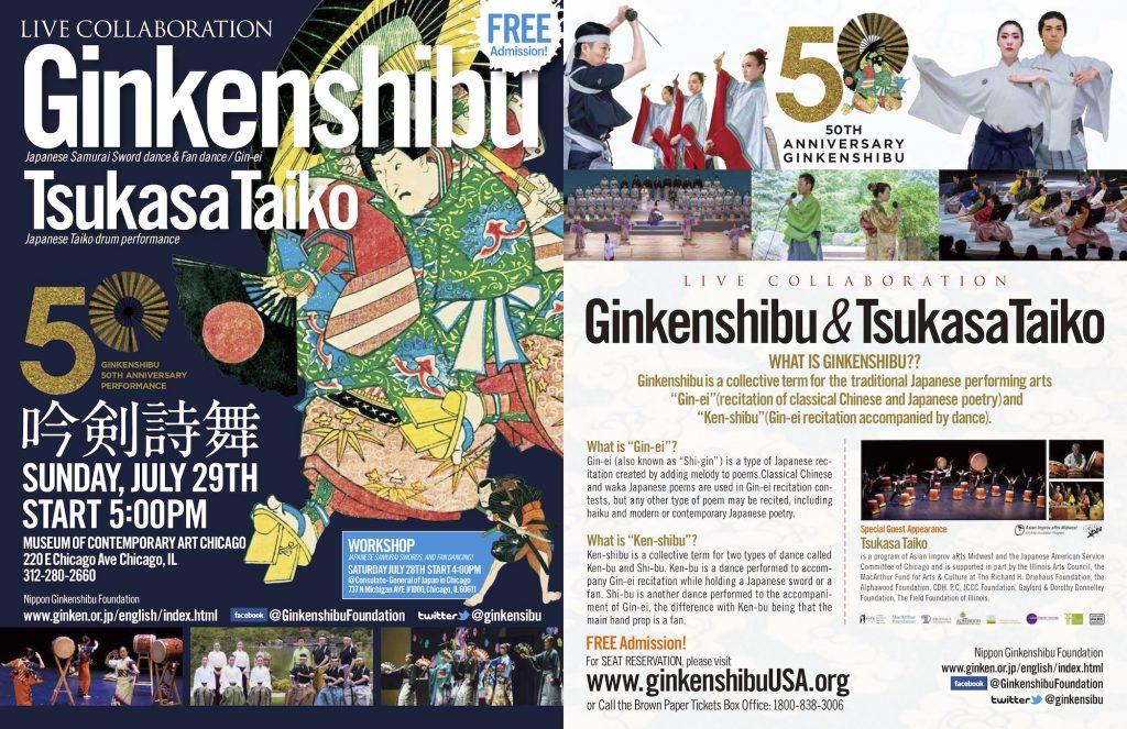 Ginkenshibu 50th AnniversaryConcert